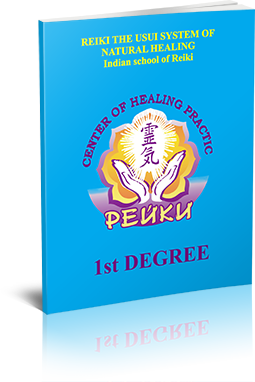 """Basic Reiki practices for the 1st degree"""